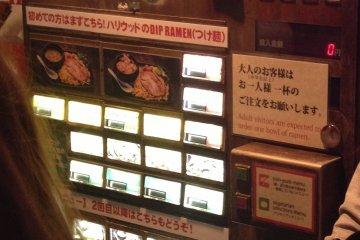 พิพิธภัณฑ์ราเมน ที่โยโกฮามา