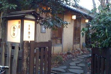 일본에서 느끼는 한국의 옛 정취