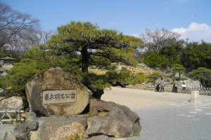 Entrance to AkashiPark