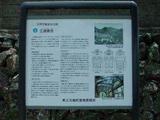 The sign says Ebukuro Church is a designated cultural property of Nagasaki prefecture