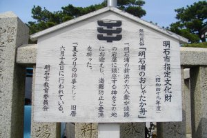 This sign explains that the shrine is a designated cultural property of Akashi.