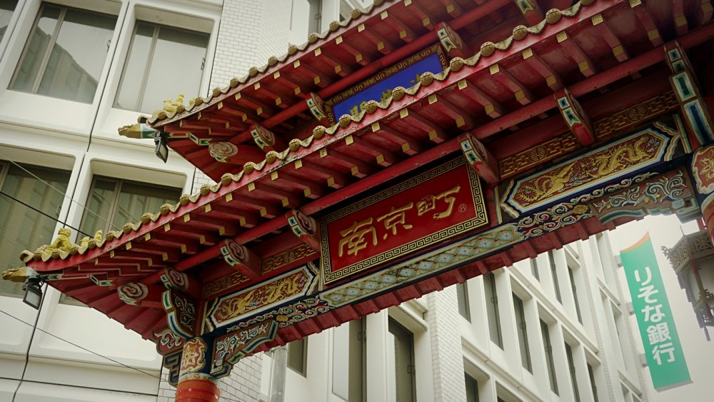 Details of the gate leading to Chinatown.