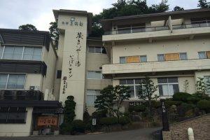 旅館三治郎、かっぱの文字が書かれてある