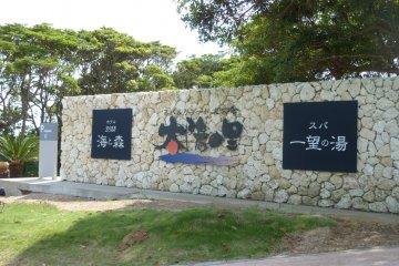 Japan's Best of the Best Onsen