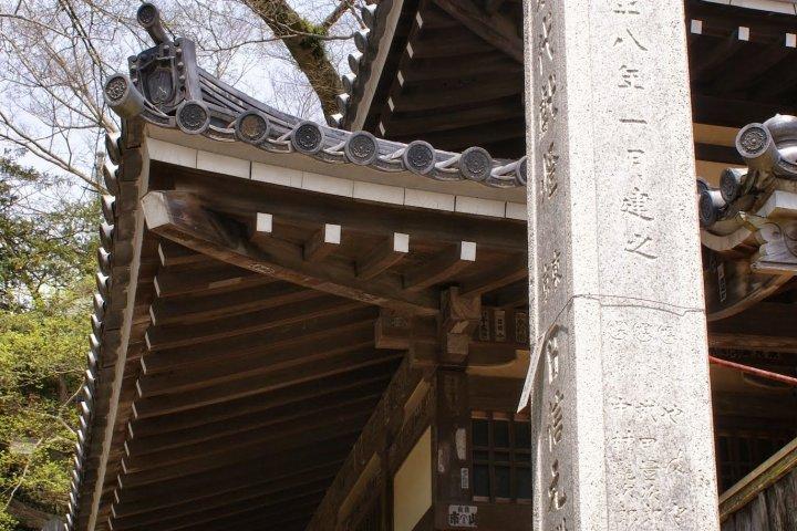 Narita-san Temple and Gardens