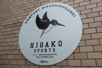 Résidence Oakhouse Higako Sports, Tokyo