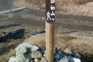 A post at the summit marks the official height of 3.0 meters