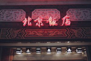This sign reads 'Beijing Restaurant'. Beijingesecuisine is a must-have here, with 'Peking Duck' a lucrative menu option.