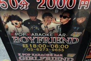 Have a little fun at a boyfriend or girlfriend bar.