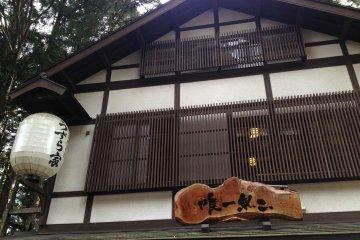 ร้านโซบะ Uzuraya