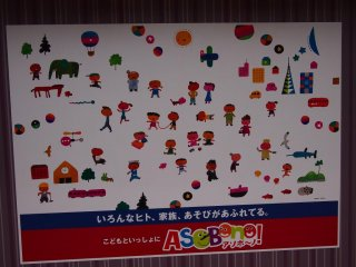 ASOBono! is a theme park in Tokyo Dome City