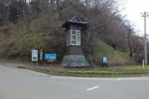 The sign at the entrance of the folklore village