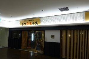 有名な富四会館もまだ開いていません