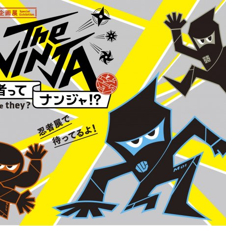 """A Special Exhibition """"The NINJA - Who Were They?"""""""