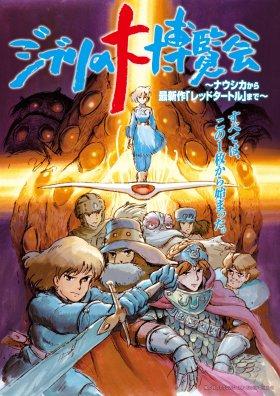 風の谷のナウシカc 1984 Studio Ghibli・H
