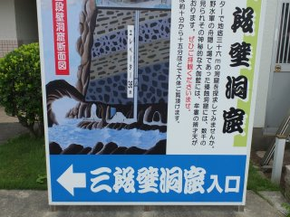 Sign for the cave attraction