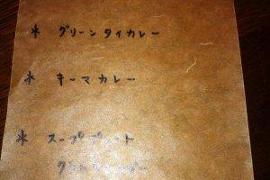 the menu at Morio cafe, Takasaki, Gunma