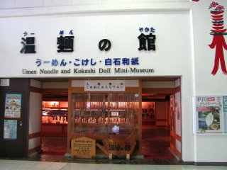 The museum at Shiroishi-Zao JR station