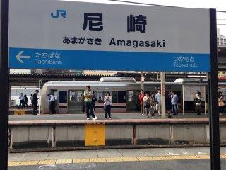 Urban Amagasaki