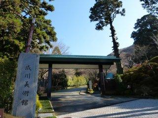 成川美術館のエントランス