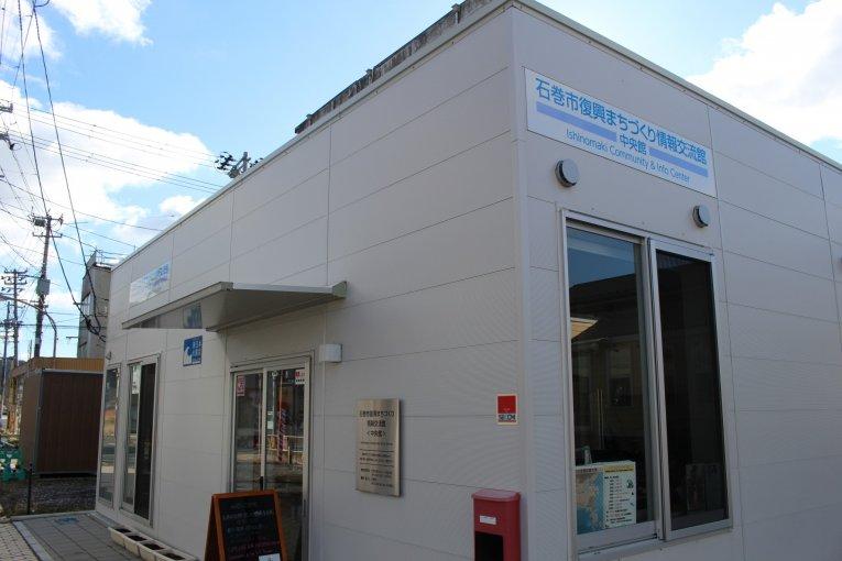Ishinomaki Community & Info Center