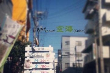 Bar Stand 「空海(KuKai)」