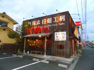 Tsukemen (dipped) ramen is also available