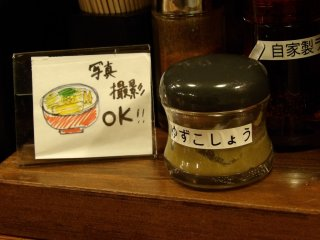 Picture taking is encouraged - condiments include a yuzu paste!