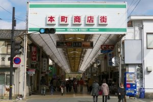 Part of Himeji's thriving shotengai, or covered shopping streets