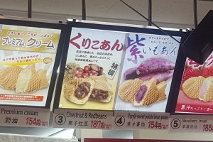 The current menu at Kurikoan in Kichijoji. Watch out - the menu changes often!