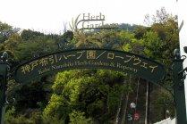 Jardin Aromatique Nunobiki à Kobe