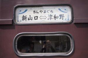 The train runs from Shin-Yamaguchi to Tsuwano