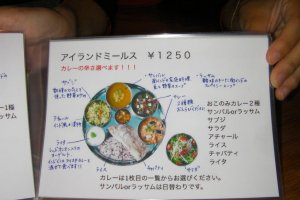 The menu in Japanese