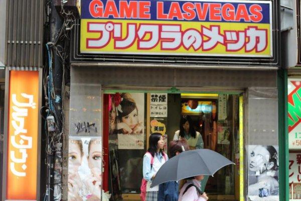 The front view of プリクラのメッカ (Purikura Mecca) Game Las Vegas.