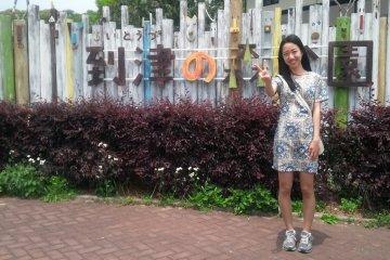 이토즈노모리 동물원