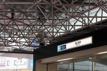 Ebisu Station