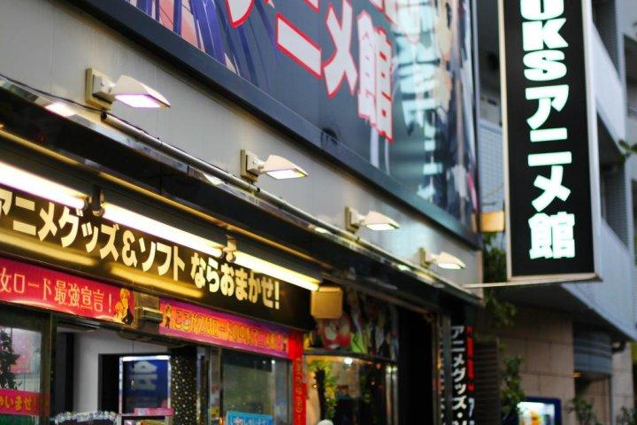 ถนนโอโตเมะ