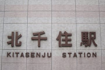 JR Kita Senju Station