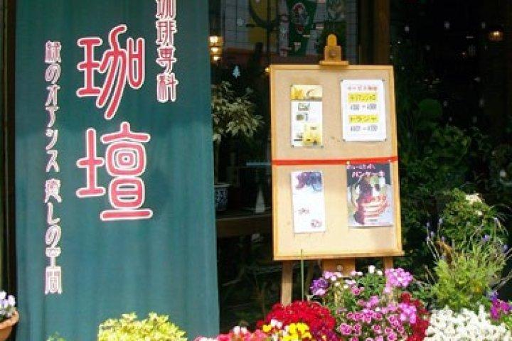 Café Kadan in Matsuyama
