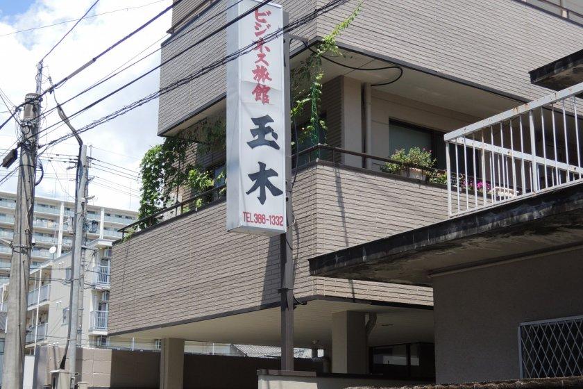 Business Ryokan Tamaki