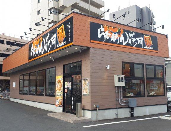 Yashio City's Kagetsu Arashi
