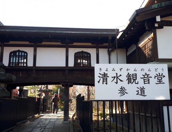 Kiyomizu Kannon-do, Ueno Park