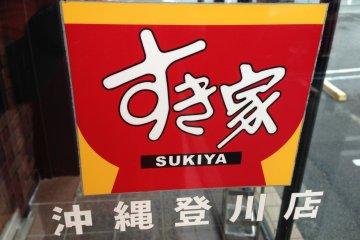 ร้าน Sukiya Noborikawa