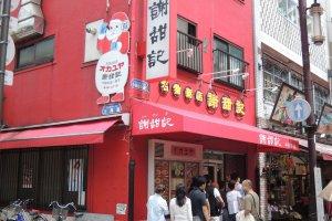 Congee shop, Yokohama Chinatown