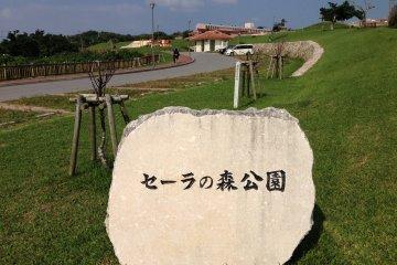 Sera No Mori Park