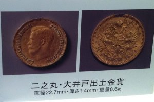 Russian coin. The actual coin is also on display