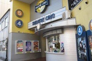 テアトルサンク④、⑤の入り口・チケット窓口。①、②、③はここから50メートル離れた別の建物にある