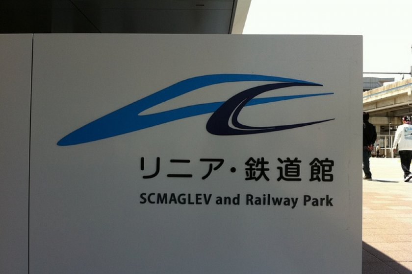 Welcome to The SC Maglev and Railway Park!