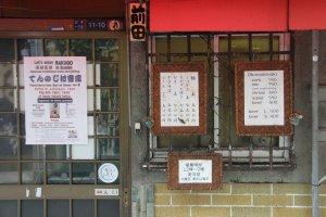 ข้างหน้าร้าน มีป้ายเมนู ทั้งภาษาอังกฤษและญี่ปุ่น
