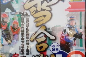 A poster advertising the 2014 event.